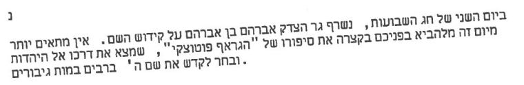 Abraham ben Abraham guyour d'Amstel