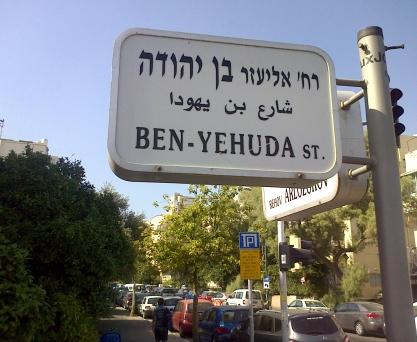 Rue Ben Yehouda