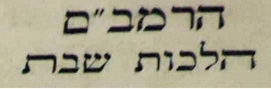 Rambam Halakhot Chabbat